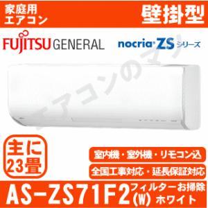 エアコン富士通ゼネラル■AS-ZS71F2W■「nocriaZSシリーズ」おもに23畳用(単相200V)|airmatsu