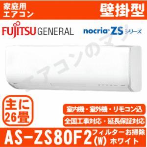 エアコン富士通ゼネラル■AS-ZS80F2W■「nocriaZSシリーズ」おもに26畳用(単相200V)|airmatsu