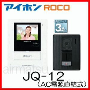 ★【在庫品】■アイホンJQ-12■(JL-12後継品)「テレビドアホンROCO」AC電源直結式|airmatsu