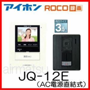 ■アイホンJQ-12E■(JL-12E後継品)「テレビドアホンROCO録画」AC電源直結式|airmatsu