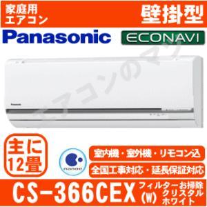 「エリア限定送料無料」パナソニック エアコン CS-366CEX-W「EXシリーズ」おもに12畳用|airmatsu