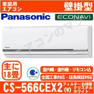 「エリア限定送料無料」パナソニック エアコン CS-566CEX2-W「EXシリーズ」おもに18畳用(単相200V)|airmatsu