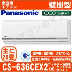【在庫品】「エリア限定送料無料」パナソニック エアコン CS-636CEX2-W「EXシリーズ」おもに20畳用(単相200V)|airmatsu