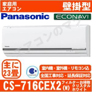 【在庫品】「エリア限定送料無料」パナソニック エアコン CS-716CEX2-W「EXシリーズ」おもに23畳用(単相200V)|airmatsu