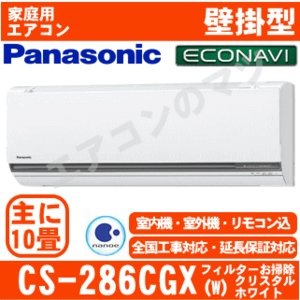 【在庫品】「関東甲信/北陸中部/関西/東北のみ送料無料」パナソニックCS-286CGX-W「GXシリーズ」おもに10畳用