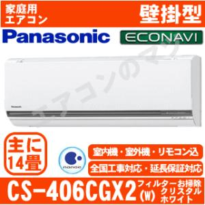 【在庫品】「エリア限定送料無料」エアコン■パナソニックCS-406CGX2-W■「GXシリーズ」おもに14畳用(単相200V)|airmatsu