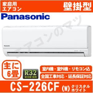 「送料別」パナソニック エアコン CS-226CF-W「Fシリーズ」おもに6畳用|airmatsu