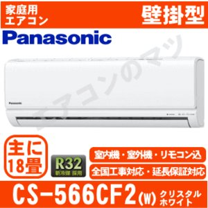【取寄品】「エリア限定送料無料」パナソニック エアコン CS-566CF2-W「Fシリーズ」おもに18畳用(単相200V)|airmatsu