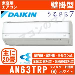 【在庫品】「エリア限定送料無料」ダイキン エアコン AN63...