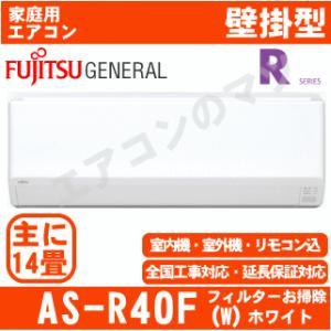 「エリア限定送料無料」エアコン富士通ゼネラル■AS-R40F-W■「Rシリーズ」おもに14畳用(単相100V)|airmatsu