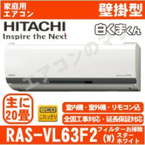 【取寄品】「エリア限定送料無料」エアコン■日立RAS-VL63F2(W)■クリアホワイト「白くまくん」おもに20畳用(単相200V)|airmatsu