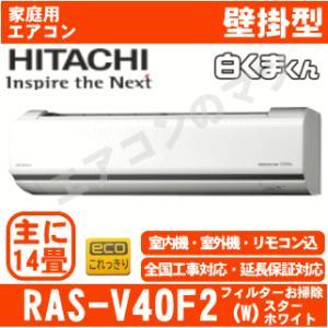 【在庫品】エアコン■日立RAS-V40F2(W)■スターホワイト「白くまくん」おもに14畳用(単相200V)|airmatsu