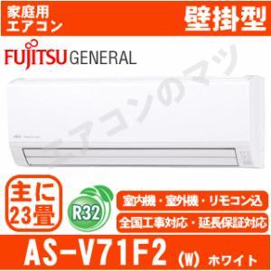 「エリア限定送料無料」エアコン富士通ゼネラル■AS-V71F2W■「Vシリーズ」おもに23畳用(単相200V)|airmatsu