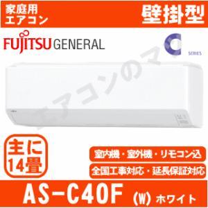 「エリア限定送料無料」エアコン富士通ゼネラル■AS-C40F-W■「Cシリーズ」おもに14畳用(単相100V)|airmatsu