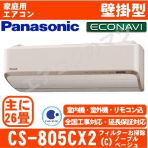 「エリア限定送料無料」エアコン■パナソニックCS-805CX2-C■「Xシリーズ」おもに26畳用(単相200V)|airmatsu