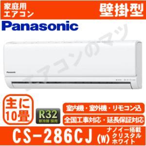 「エリア限定送料無料」エアコンパナソニック■CS-286CJ-W■「Jシリーズ」おもに10畳用|airmatsu