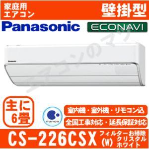 【取寄品】「エリア限定送料無料」パナソニック エアコン CS-226CSX-W「エコナビ&nanoe SXシリーズ」おもに6畳用|airmatsu
