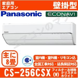 【取寄品】「エリア限定送料無料」パナソニック エアコン CS-256CSX-W「エコナビ&nanoe SXシリーズ」おもに8畳用|airmatsu