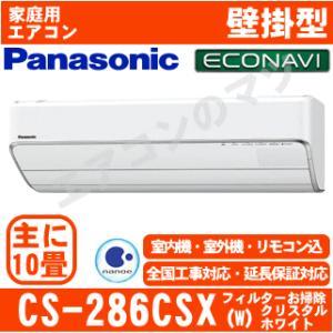 【取寄品】「エリア限定送料無料」パナソニック エアコン CS-286CSX-W「エコナビ&nanoe SXシリーズ」おもに10畳用|airmatsu