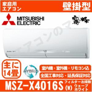 「エリア限定送料無料」エアコン■三菱電機MSZ-X4016S(W)■「ハイブリッド霧ケ峰Xシリーズ」おもに14畳用(単相200V)|airmatsu