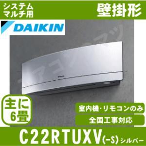 【メーカー直送】エアコンダイキン■C22RTUXV-S■シルバー「システムマルチ室内機」壁掛形おもに6畳用●別途室外機を選出下さい●|airmatsu