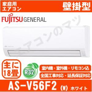 エアコン富士通ゼネラル■AS-V56F2W■「Vシリーズ」おもに18畳用(単相200V)|airmatsu