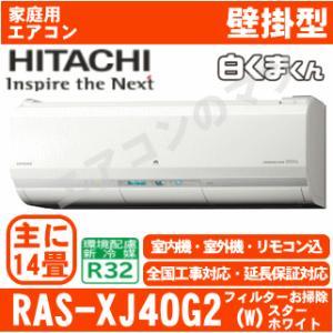 エアコン日立■RAS-XJ40G2(W)■スターホワイト「白くまくん」おもに14畳用(単相200V)|airmatsu