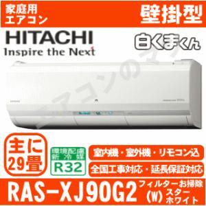 「エリア限定送料無料」エアコン日立■RAS-XJ90G2(W)■スターホワイト「白くまくん」おもに29畳用(単相200V)|airmatsu