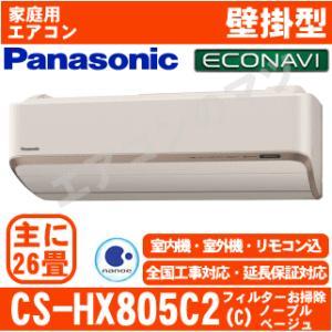 「エリア限定送料無料」エアコン■パナソニックCS-HX805C2-C■「HXシリーズ」おもに26畳用(単相200V)|airmatsu