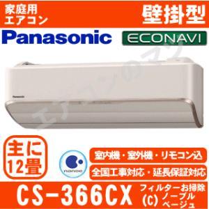 【在庫品】パナソニック エアコン CS-366CX-C「エコナビ&nanoe Xシリーズ」おもに12畳用(単相100V)|airmatsu