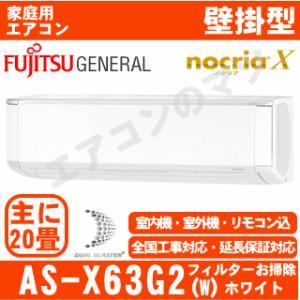 【在庫品】エアコン富士通ゼネラル■AS-X63G2W■「nocriaXシリーズ」おもに20畳用(単相200V)|airmatsu