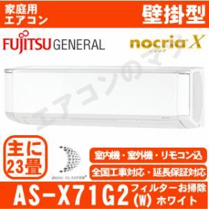 【在庫品】エアコン富士通ゼネラル■AS-X71G2W■「nocriaXシリーズ」おもに23畳用(単相200V)|airmatsu
