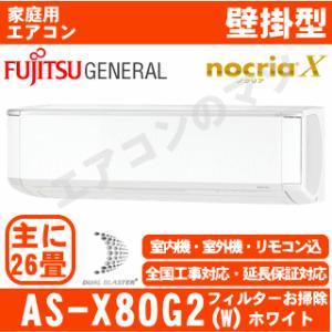 エアコン富士通ゼネラル■AS-X80G2W■「nocriaXシリーズ」おもに26畳用(単相200V)|airmatsu