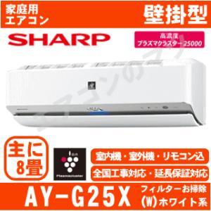 エアコンシャープ■AY-G25X-W■ホワイト「プラズマクラスター」G-Xシリーズおもに8畳用|airmatsu