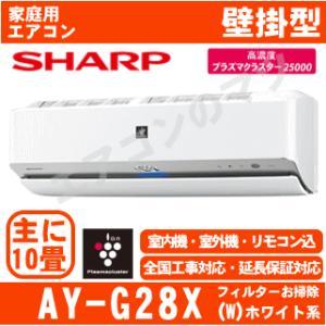 エアコンシャープ■AY-G28X-W■ホワイト「プラズマクラスター」G-Xシリーズおもに10畳用|airmatsu