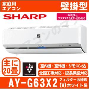 【在庫品】エアコン■シャープAY-G63X2-W■ホワイト「プラズマクラスター」G-Xシリーズおもに20畳用(単相200V)|airmatsu