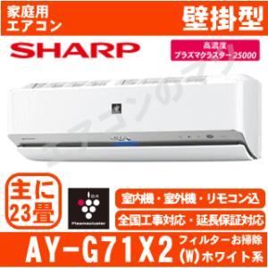 エアコンシャープ■AY-G71X2-W■ホワイト「プラズマクラスター」G-Xシリーズおもに23畳用(単相200V)|airmatsu