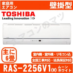 「送料別」東芝 エアコン RAS-2256V1(W)ムーンホワイトおもに6畳用...