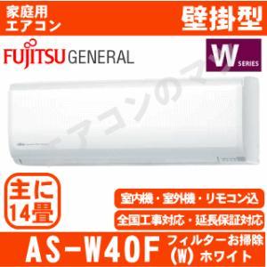 「エリア限定送料無料」エアコン富士通ゼネラル■AS-W40F-W■「Wシリーズ」おもに14畳用(単相100V)|airmatsu