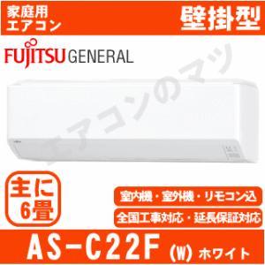「送料別」エアコン富士通ゼネラル■AS-C22F-W■「Cシリーズ」おもに6畳用|airmatsu