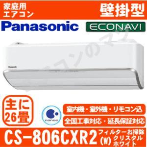 「エリア限定送料無料」エアコン■パナソニックCS-806CXR2-W■「Xシリーズ」おもに26畳用(単相200V)|airmatsu