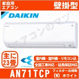 【在庫品】「エリア限定送料無料」ダイキン エアコン AN71...