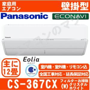 【在庫品】エアコンパナソニック■CS-367CX-W■「エコナビ&nanoe Xシリーズ」おもに12畳用(単相100V) airmatsu