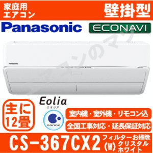 【取寄品】エアコンパナソニック■CS-367CX2-W■「エコナビ&nanoe Xシリーズ」おもに12畳用(単相200V) airmatsu