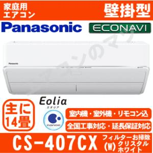 【取寄品】エアコンパナソニック■CS-407CX-W■「エコナビ&nanoe Xシリーズ」おもに14畳用(単相100V)|airmatsu