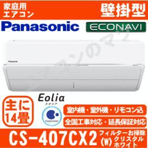 【取寄品】エアコン■パナソニックCS-407CX2-W■「-エコナビ&nanoeX- Xシリーズ」おもに14畳用(単相200V)|airmatsu
