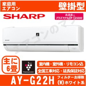 【在庫品】「エリア限定送料無料」エアコンシャープ■AY-G22H-W■ホワイト「プラズマクラスター」おもに6畳用|airmatsu