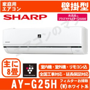 【在庫品】「エリア限定送料無料」エアコンシャープ■AY-G25H-W■ホワイト「プラズマクラスター」おもに8畳用|airmatsu