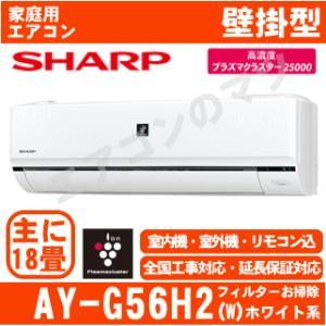 【在庫品】「エリア限定送料無料」エアコンシャープ■AY-G56H2-W■ホワイト「プラズマクラスター」おもに18畳用(単相200V)|airmatsu