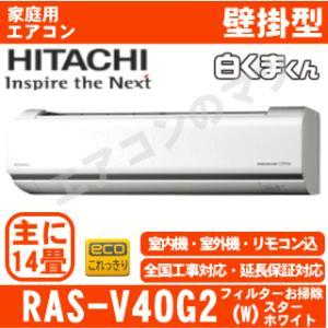 【在庫品】「エリア限定送料無料」エアコン日立■RAS-V40G2(W)■スターホワイト「白くまくん」おもに14畳用(単相200V) airmatsu